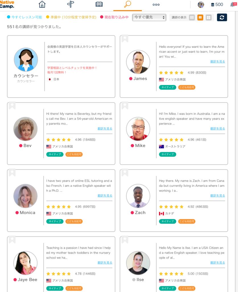 ネイティブキャンプ :講師の評価システム