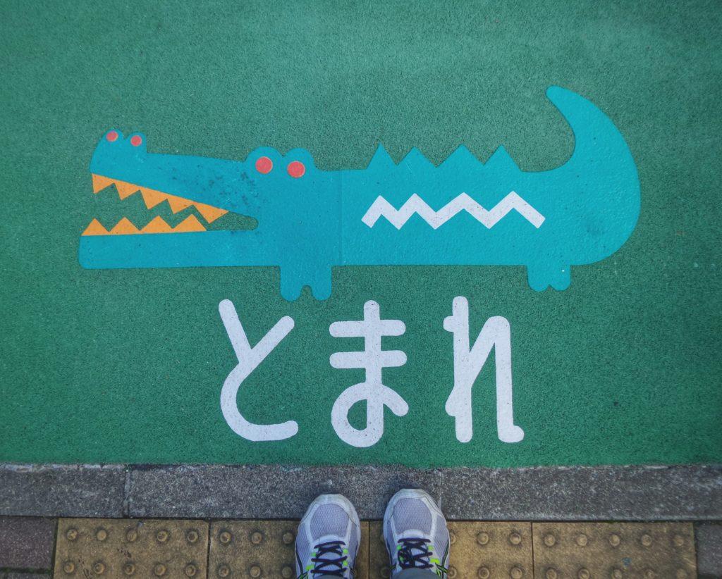 日本人とつるまない