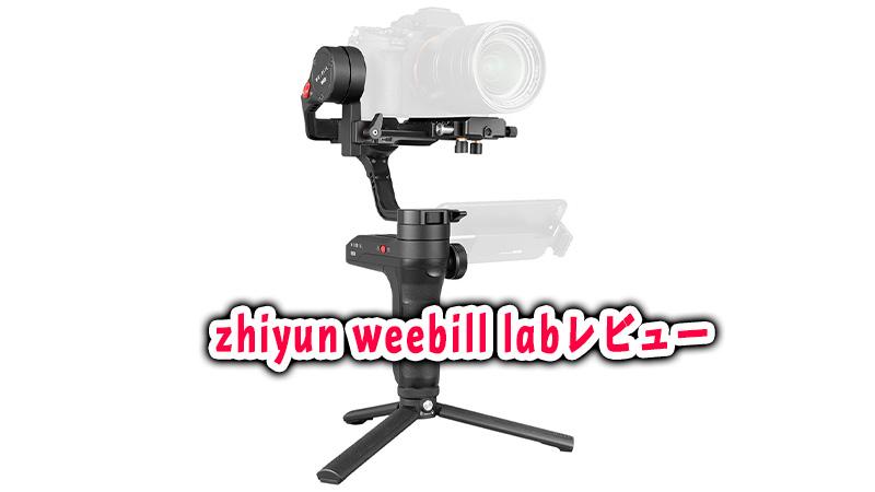 zhiyun weebill lab レビュー【 動画クリエイターが解説します 】