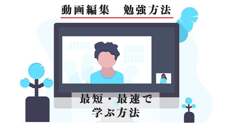 動画編集の勉強方法について【 最短で学ぶ方法 】