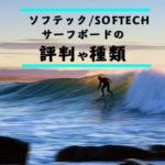 ソフテックサーフボードの評判や種類について【 元サーフボードメーカー営業マンが解説 】