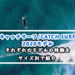 【 キャッチサーフ2020 】おすすめモデルを紹介します!