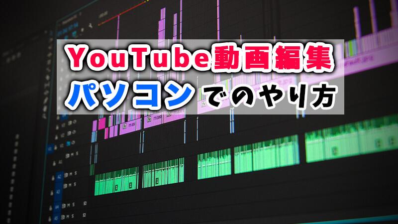 【 YouTube動画編集 】パソコンでのやり方