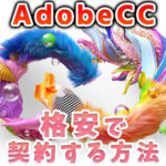 Adobe CCを格安で契約する方法【 2020年最新 】