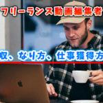 動画編集者フリーランスの実態【 年収や仕事獲得方法 】