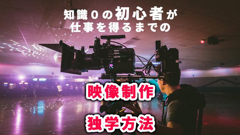 映像制作を独学で学ぶ【 全くの初心者の僕が仕事を得た方法 】
