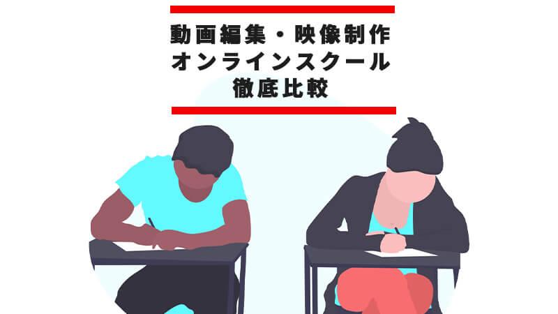 【 2020最新版 】動画編集 専門学校まとめ