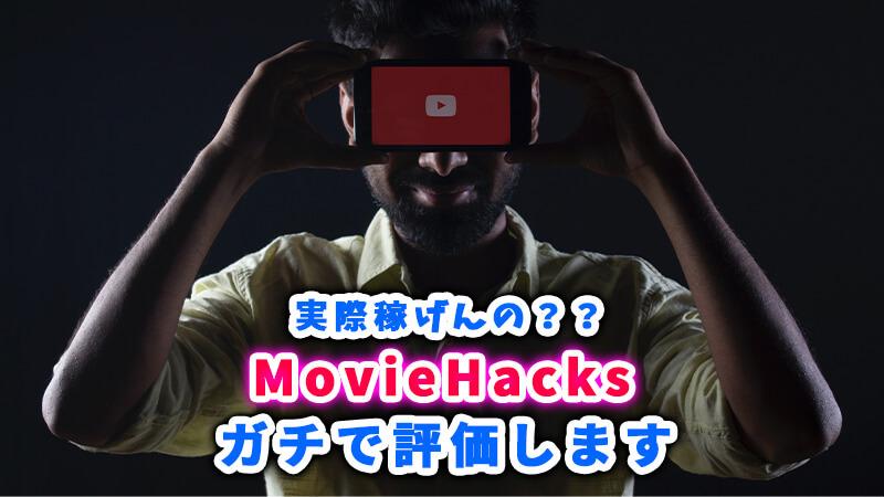 MovieHacksの口コミ【 実際に受講した結果稼げたか 】