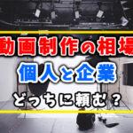 動画制作の相場について【 個人に依頼 】