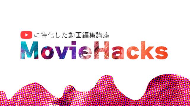 MovieHacksの概要