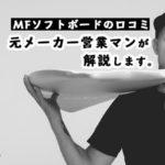 ミックファニングソフトボードの口コミ【 元メーカー営業マンが徹底解説します! 】