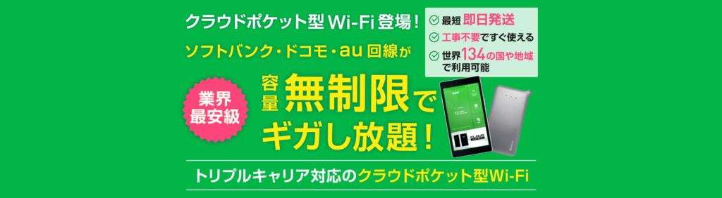 ポケットWi-fi【 無制限で安いものを厳選して紹介 】