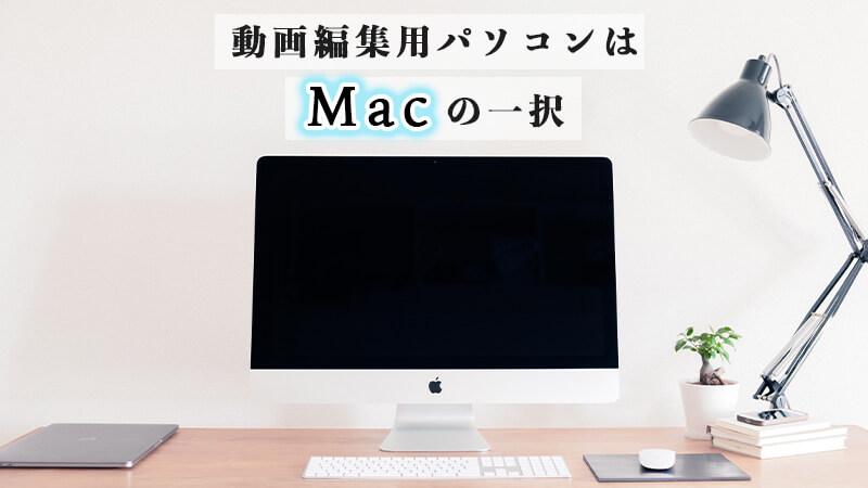 動画編集用パソコンはMacで決まり【 Windowsとの比較 】
