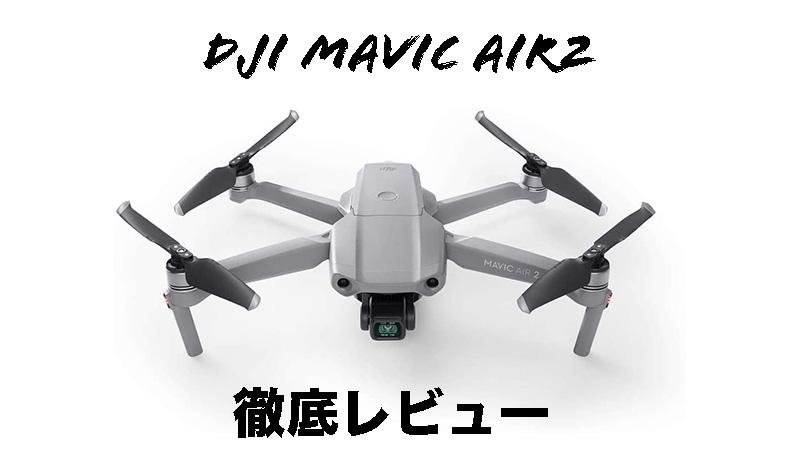 【Mavic Air 2 レビュー】ドローン初心者に最適です!!