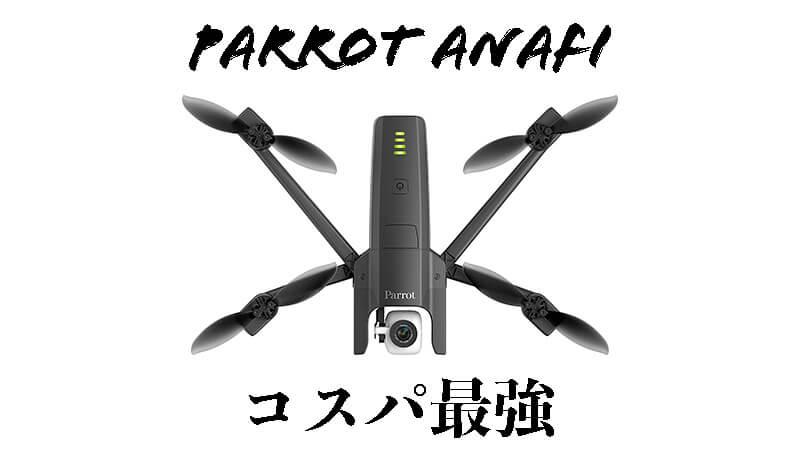 【 Parrot ANAFI レビュー 】コスパ最強ドローン
