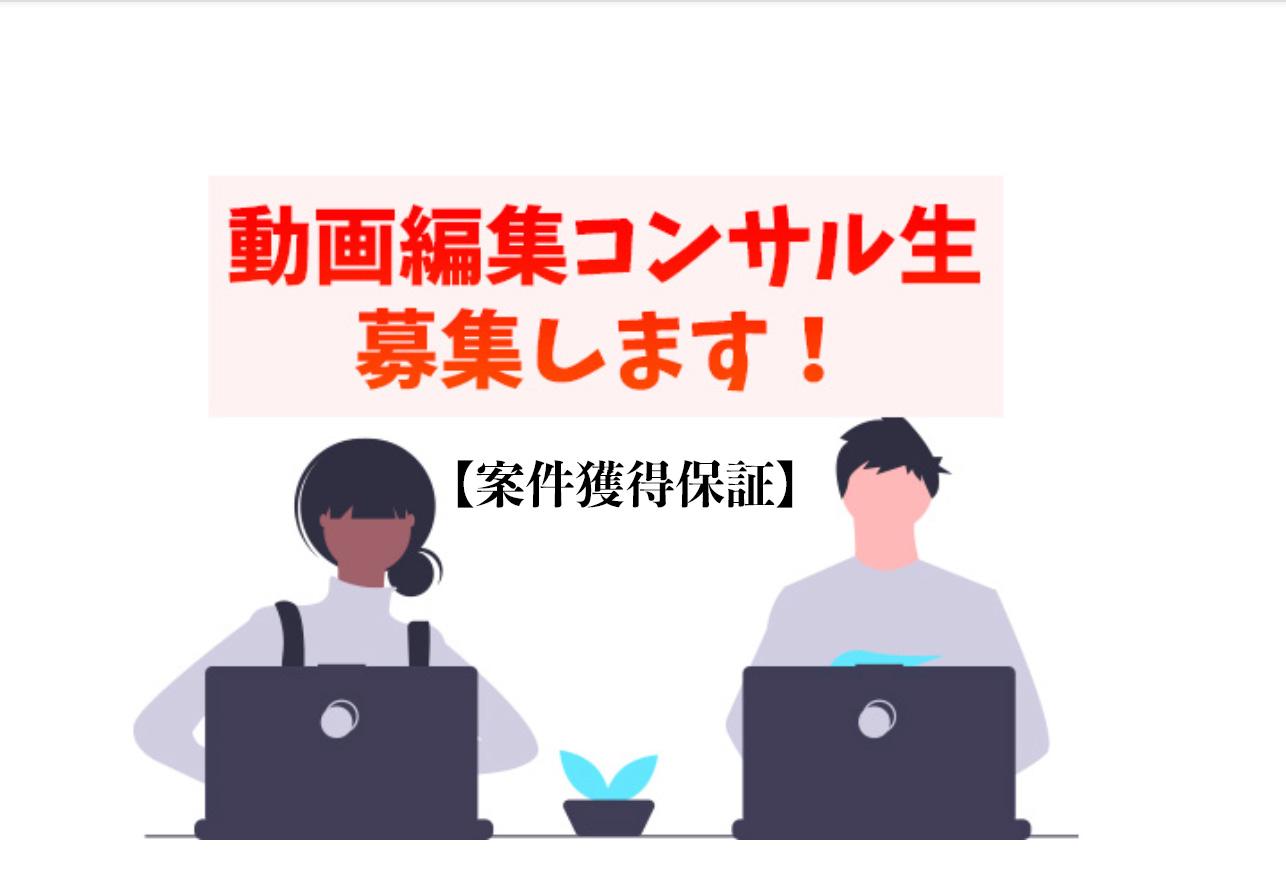 【 案件獲得保証 】動画編集コンサル生&専属編集者を募集します!